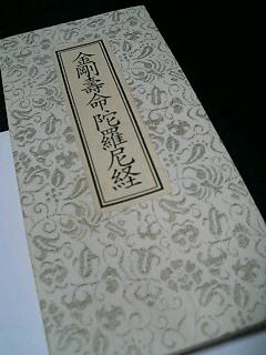 金剛寿命陀羅尼経