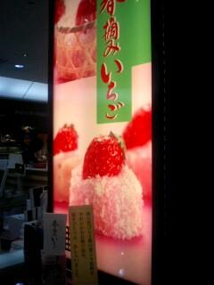 羽田でイチゴ