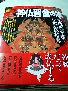 久々のヒット『神仏習合の本』