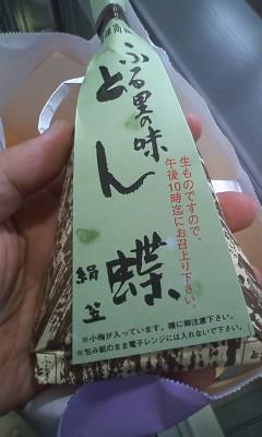 絹笠〜とん蝶〜
