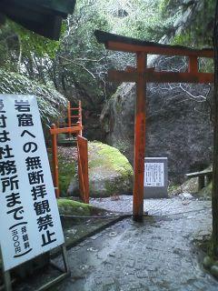 磐船神社・胎内めぐりと生駒の寺詣り