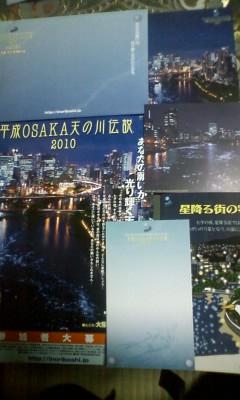 平成OSAKA天の川伝説 2010 参加者募集