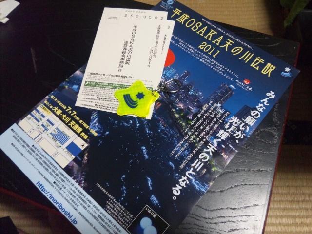 平成OSAKA天の川伝説 2011